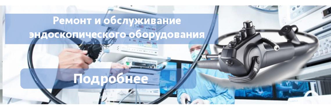 Ремонт эндоскопического оборудования