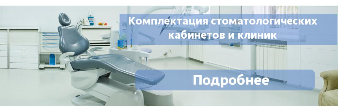 Комплексное оснащение стоматологических клиник