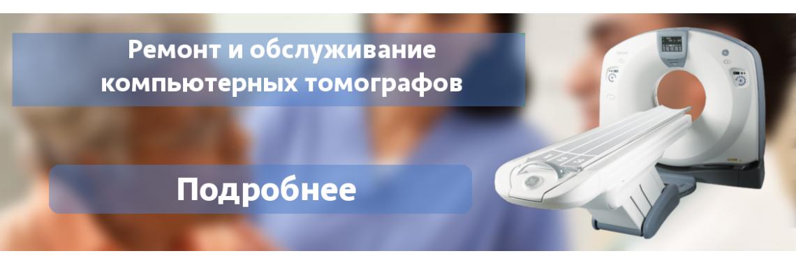 Ремонт и обслуживание компьютерных томографов